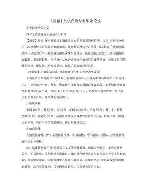 [讲稿]大专护理专业毕业论文.doc