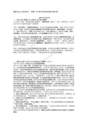 陕西师范大学古代文学历年真题及参考答案.docx