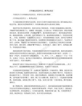 六年级运动会作文:秋季运动会.docx