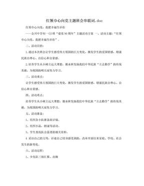 红领巾心向党主题班会串联词.doc.doc