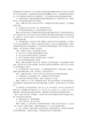 高中历史选择题特殊解法10例.doc