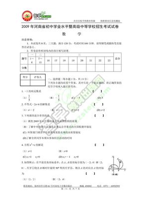 2009年河南省中招数学试卷.doc