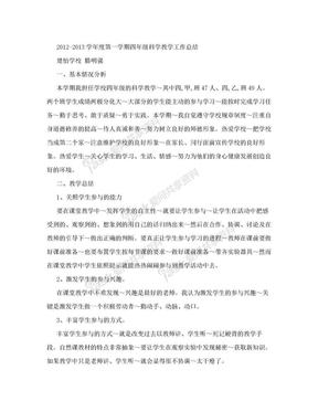 小学科学四年级上册教学工作总结.doc