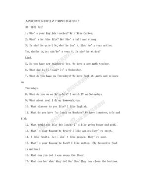 人教版人教版(PEP)五年级英语上册四会单词与句子.doc