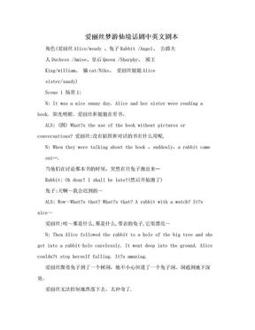 爱丽丝梦游仙境话剧中英文剧本.doc