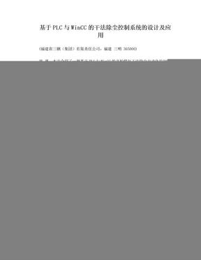 干法除尘自动化控制系统.doc