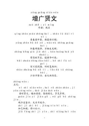 增广贤文(拼音版).pdf