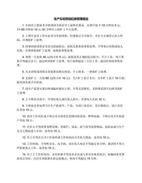 生产车间劳动纪律管理规定.docx