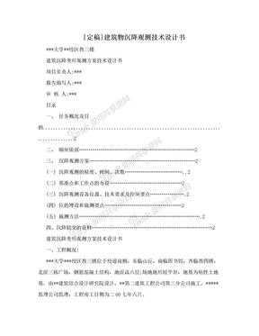 [定稿]建筑物沉降观测技术设计书.doc