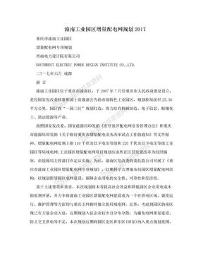 潼南工业园区增量配电网规划2017.doc