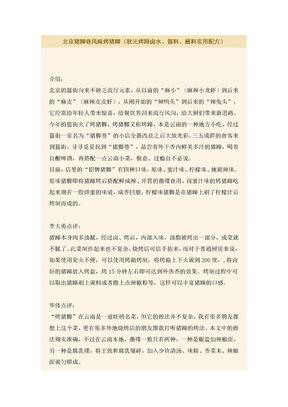 北京猪脚巷风味烤猪脚.doc