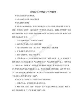 美容院经营理念与管理制度.doc