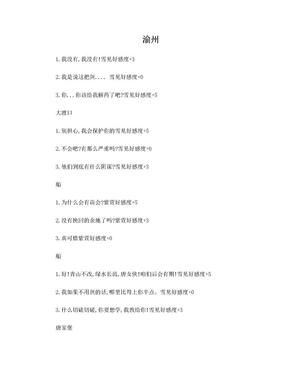 仙剑3全方面完整攻略.doc