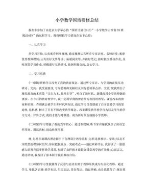小学数学国培研修总结.doc