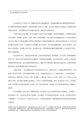 pcb布线的技巧及注意事项.doc