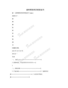 康师傅饮料营销策划书.doc