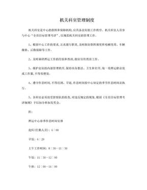 090209 机关科室管理制度.doc