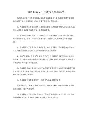 幼儿园安全工作考核及奖惩办法.doc