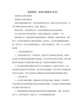 素描教案:素描头像教案(范本).doc