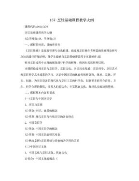 157-烹饪基础课程教学大纲.doc