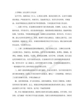 上学期高二语文教学工作总结.doc