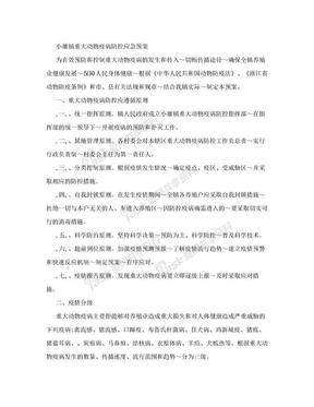 小雄镇重大动物疫病防控应急预案.doc