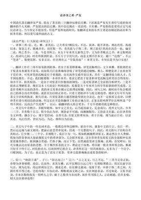 严复天演论译例言原文解读.doc