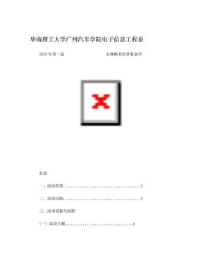 棋类比赛策划书(最终版本).doc
