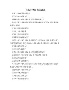 江淮汽车配套供应商名单.doc