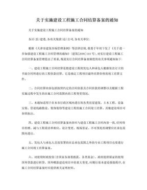 《关于实施建设工程施工合同结算备案的通知》.doc