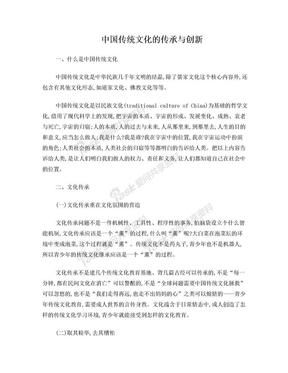 中国传统文化的传承与创新.doc