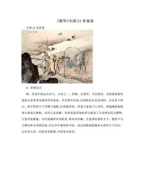 [精华]中国24孝故事.doc