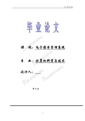 VC图书信息管理系统(优秀毕业论文).doc