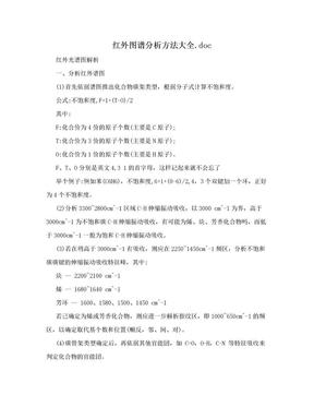 红外图谱分析方法大全.doc.doc