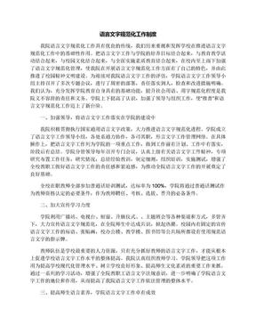 语言文字规范化工作制度.docx