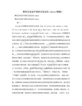 期货交易冠军周伟交易总结ishare(模板).doc