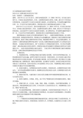 对上海物流业发展的考察报告.doc