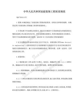 中华人民共和国家庭装饰工程质量规范.doc