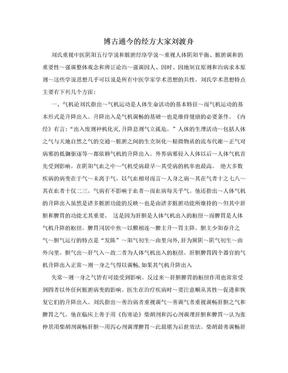 博古通今的经方大家刘渡舟.doc