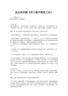 张志春详解《奇门秘笈》.pdf