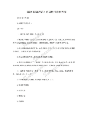 《幼儿园课程论》形成性考核册答案(2016年9月详细版).doc