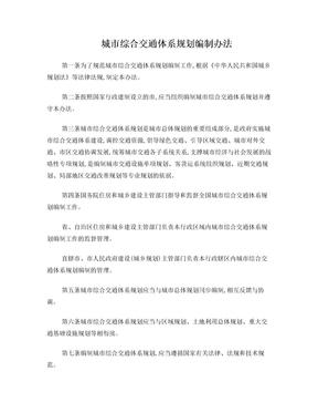 城市综合交通体系规划编制办法.doc