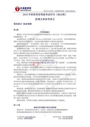 2010年职称英语综合类新增文章译文.pdf