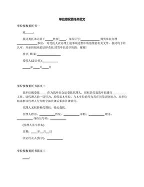 单位授权委托书范文.docx