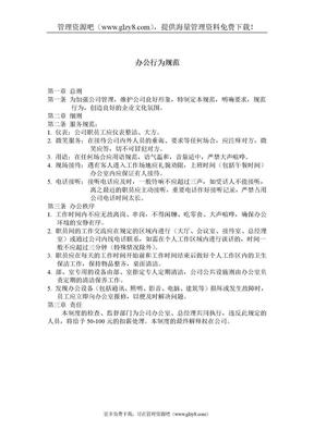 办公室行为规范(DOC 1页).doc