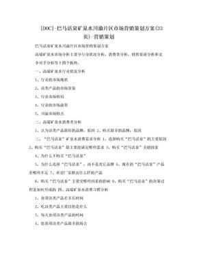 [DOC]-巴马活泉矿泉水川渝片区市场营销策划方案(33页)-营销策划.doc