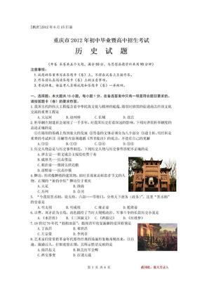 重庆市2012年初中毕业暨高中招生考试历史试题.doc