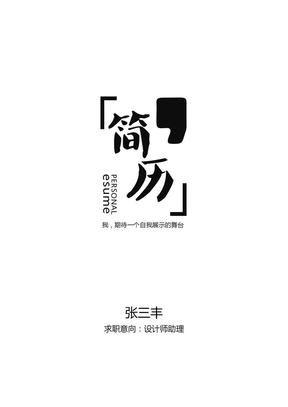 极简深沉蓝平面设计师简历Word简历模板