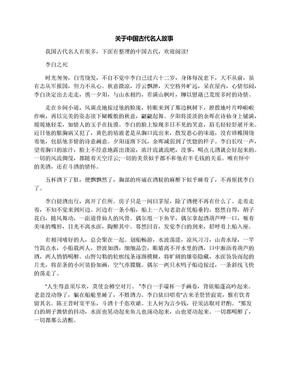关于中国古代名人故事.docx