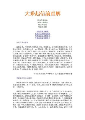 大乘起信論直解-憨山大師.doc